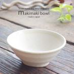 makimakiあわせ 中鉢 和食器 おしゃれ 美濃焼 小鉢