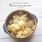 あつあつジュージュー グラタンディッシュ ラウンドアメ色 食器 グラタン皿 耐熱皿 オーブン[お取り寄せ商品]