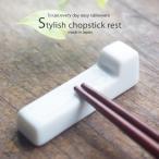 スタイリッシュなお箸置き ホワイト 白い食器 和食器 はし置き 陶器製 sticks レスト 美濃焼