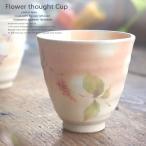 和食器 うっすらピンク花想い 湯飲み 湯のみ 湯飲み コップ タンブラー お茶 おうちごはん うつわ