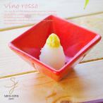 角ボール 赤い食器 ヴィノロッソ スクエアミニボール 7.5cm Vino rosso (ボウル,小鉢,シンプル,クリスマス,バレンタイン)