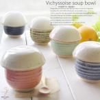 送料無料 5個セット 松助窯 キノコのビシソワーズスープ碗 蓋付茶碗蒸しクリームヘッド(フタ)+5カラー(身:ピンク・ブルー・ビードロ・グリーン・ブラック)