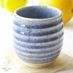 松助窯 ブルー釉 ころん湯飲み  和食器 日本製 コップ フリーカップ
