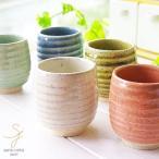 5個セット 松助窯 5カラー ころん湯飲み セット 和食器 日本製 コップ フリーカップ