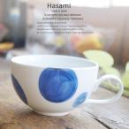 有田焼 波佐見焼 丸紋 スープカップ (和食器,磁器,マグカップ,モダン,おしゃれ,かわいい)