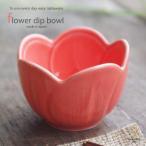 梅の花フラワーディップボール プチボウル ピンク 珍味小鉢 和食器 おしゃれ 輪花 美濃焼 小鉢