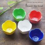 梅の花フラワーディップボール プチボウル 5色セット 食器セット セット 珍味小鉢 和食器 おしゃれ 輪花 美濃焼 小鉢 和食器