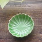 プチフラワー小皿 新緑グリーン 5.5cm 丸皿 和食器 輪花 豆皿 薬味 しょうゆ小皿 漬物皿