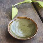 緑釉オリーブグリーン 薬味皿 小皿プレート 和食器 おしゃれ 豆皿 薬味 しょうゆ小皿 漬物皿