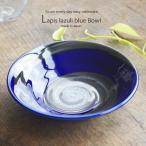 和食器 ラピスラズリブルー 瑠璃色ブルー シルバー渦 ボウル 中鉢 おうち ごはん うつわ 陶器 美濃焼 日本製 煮物 サラダ 洋食器