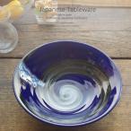 瑠璃色ブルー シルバー渦 サラダパスタ カレーボール 大鉢 和食器 おしゃれ