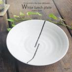 白釉 2本の藍ライン ランチプレート 渦皿 和食器 おしゃれ 丸皿 和食器 パスタ カレー皿