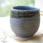 松助窯 ころん湯飲み 南蛮藍染釉 和食器 日本製