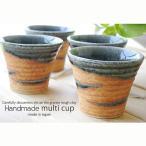 ショッピング和 送料無料 松助窯 マルチカップ ファミリー 4個セット 織部ウェーブ 美濃焼 ,食器セット,ギフト