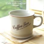 昔ながらの珈琲紅茶 ミニマグカップブラウンライン 洋食器 食器 カフェ 人気 激安