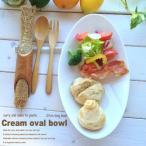 クリームオーバル トレープレート オーバルボール 27.5cm 洋食器 皿