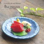 和のお皿 パンプレート 藍染付け伍須ブルー 和食器 おしゃれ 丸皿