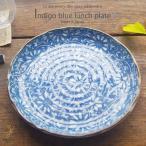 コバルトブルーの花畑 藍ブルー唐草 お料理皿 ランチプレート 24.4cm 丸皿 和食器 和皿 和風 パスタ カレー皿 大皿