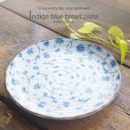 和食器 ホワイト藍ブルー唐草 お料理皿 ランチプレート 24.4cm 丸皿 和皿 和風 パスタ カレー皿