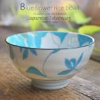 軽量磁器 フラワー ご飯茶碗 ブルー 青 和食器 飯碗 小鉢