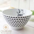 ムーミン モノクロシリーズ ご飯茶碗 ライスボウルL(スナフキン) (MOOMIN,北欧食器,雑貨,グッズ,カフェ)