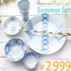 【送料無料】セット 夏の青い空 涼しい夏野菜染付けブルー (サマー,福袋,限定)  和食器
