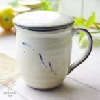 和食器 染付ブルー 涼流 メダカ 蓋付き マグカップ コップ