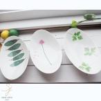 3個セット LA AMYS エミーズ オーバルディナー・トロワプレートセット 食器セット オーバルボウル パスタ カレー サラダボール