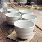 5個セット 手のりがいい ぽってりやわらか白粉引 煎茶碗 カップ(木箱入り) 和食器 和風 食器セット,ギフト 美濃焼 小鉢