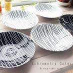 5枚セット 無彩色の食卓空間 アクロマティックカラー パスタランチプレート 中皿 22.5cm 黒 箱入り 食器セット, ギフト 和モダン パスタ カレー皿