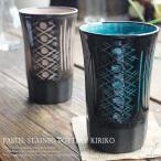 2個セット パステルステンド 陶切子 ペア フリーカップ タンブラー (ブルー 青・ピンク)(木箱入り)食器セット ギフト 和食器 和風