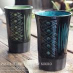 2個セット パステルステンド 陶切子 ペア フリーカップ タンブラー (グリーン 緑・ブルー 青)(木箱入り) 和食器 和風