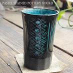 パステルステンド 陶切子 フリーカップ タンブラー (ブルー 青) 和食器 和風