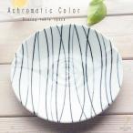 無彩色の食卓空間 アクロマティックカラー パンシェアプレート お取り皿 小皿 16.5cm(ホワイト 白) 丸皿 和食器 和皿 和風