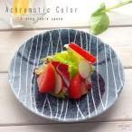 無彩色の食卓空間 アクロマティックカラー パンシェアプレート お取り皿 小皿 16.5cm(ブラック 黒) 丸皿 和食器 和皿 和風