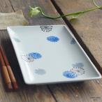 和食器 波佐見焼 揚げたてサクッと串揚げフライ皿 長角皿 フラワー たんぽぽ ブルー青 魚皿 さんま皿 和食器 角長皿