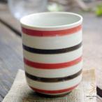 波佐見焼 2色ラインボーダー 湯呑 湯飲み(赤レッド 茶ブラウン)和食器 和風