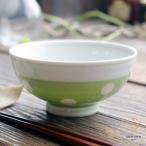 波佐見焼 みずたま-すたんだーど ご飯茶碗 飯碗(黄緑グリーン)和食器 和風 ドット