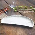 こんがり!おろし添え さんま皿 焼き物 三日月 仕切り皿 31.5cm(白粉引ホワイト)和食器 和風