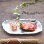 お手軽!サーモンカルパッチョ オニオンサラダ 楕円オーバルプレート さんま皿 焼き物  28cm(白粉引ホワイト)和食器 和風