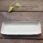秋のごちそう!こんがりふっくら塩焼き さんま皿 焼き物 長角皿 27.4cm(白結晶ホワイト)和食器 和風 和食器 角長皿