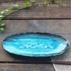 簡単イタリアン 真鯛のフレッシュカルパッチョ さんま皿 焼き物 楕円オーバル 33.5cm スカイ トルコブルー水色 青釉 和食器 角長皿