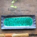 すごいエメラルドグリーンの魅惑 簡単イタリアン!真鯛のフレッシュカルパッチョ さんま皿 焼き物 長角皿 28.5cm(深海 グリーン緑釉)和食器 和風 角長皿