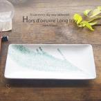 秋のごちそう!こんがりふっくら塩焼き さんま皿 焼き物 長角皿 28.6cm(白水晶ホワイト)和食器 和風 和食器 角長皿