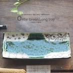 秋の香りこんがりふっくら塩焼き さんま皿 焼き物 長角皿 29cm(織部山里 グリーン緑)和食器 角長皿