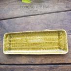 秋の味覚 チョコとマロン栗のパウンドケーキ さんま皿 焼き物 長角皿 32cm(焦がしカラメル ブラウン茶)和食器 角長皿