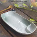 焼きたてふっくらほっけ丸ごとのっけ皿 長角皿 大皿 34cm(仕切り皿 白結晶ホワイト 墨吹) 和食器 角長皿