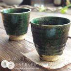 2個セット ニッポンの手づくりうつわ 青均窯織部グリーン 湯呑み ペアセット 木箱入り 和食器 和風 食器セット 父の日&母の日