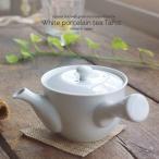 有田焼き 白い食器にっぽんの白磁 お茶急須ポット 平型 茶漉し付き 緑茶 ほうじ茶 番茶