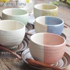 5個セット 松助窯 ZARA-TURU ゆったり碗 天然木茶たくスプーン付 和食器 セット 食器 フリーボール すごい新生活フェア2017 美濃焼 小鉢 釉薬